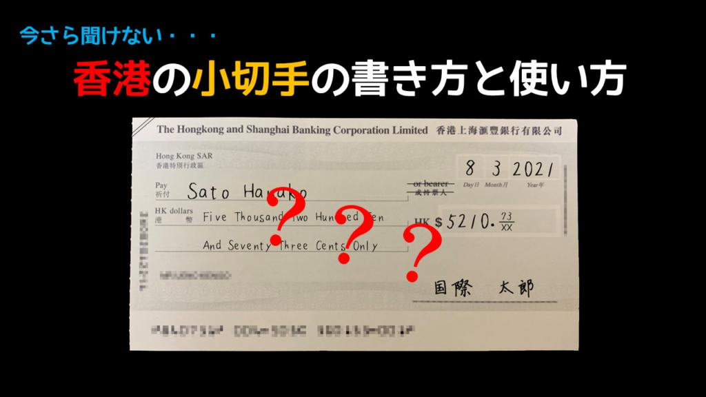 現金 化 小切手 小切手を現金化する際の注意点